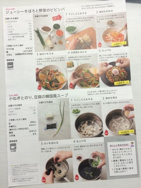 ジューシーそぼろ→レシピ①