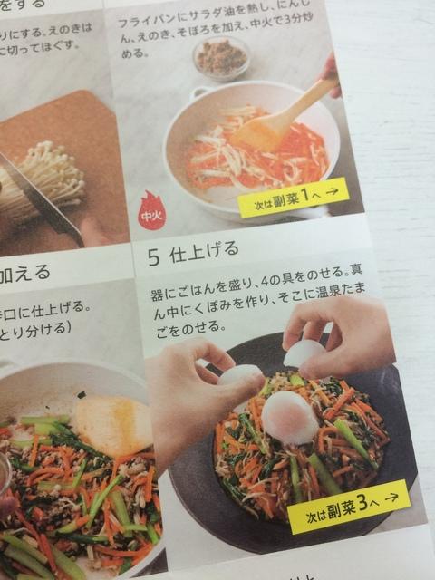 ジューシーそぼろ→レシピ②