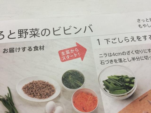 ジューシーそぼろ→レシピ③